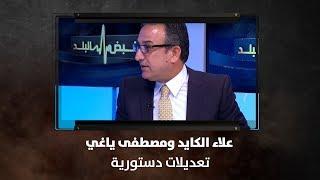 علاء الكايد ومصطفى ياغي - تعديلات دستورية