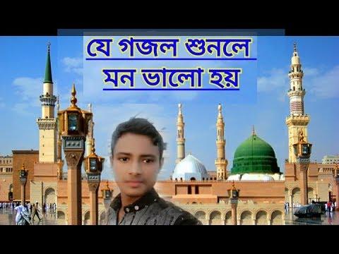 Tumi Madinar bul bul তুমি মদিনার বুল বুল ।। SUBSCRIBE NOW.