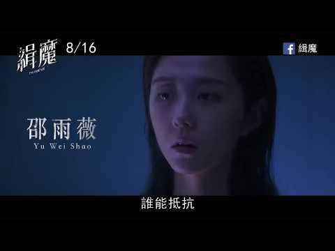【緝魔】2019 電影預告