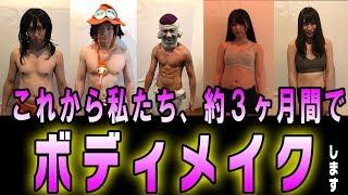 フリーザ様がタレントを集めて肉体改造企画スタート!?3ヶ月で◯◯◯!! 小見川千明 検索動画 38