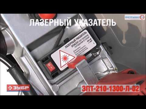 Торцовочная пила Зубр ЗПТ 210 1300 Л 02