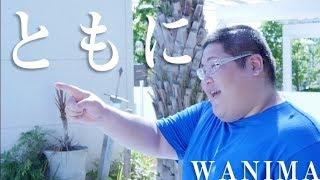 【歌ってみた】WANIMA / ともに covered by LambSoars & 恭一郎