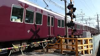 【フルHD】阪急電鉄神戸線8000系(特急) 通過シーン 3(リニューアル編成)