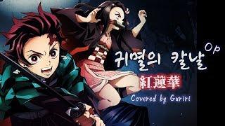 🔪귀멸의 칼날(鬼滅の刃)OP - 紅蓮華/Gurenge【COVER by Guriri】