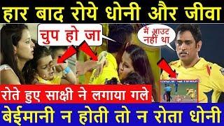 हार के बाद फूट फूट कर रोये Dhoni और Ziva, धोनी के खिलाफ हुई साजिश | Highlights MI Vs CSK IPL Final