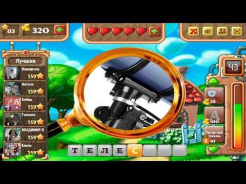 видео: игра в поисках приключений уровень 84 ответы