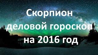 Скорпион деловой гороскоп на 2016 год(Скорпион деловой гороскоп на 2016 год Сотрудничество станет одним из факторов, который приведет вас к успеху..., 2016-01-26T11:19:02.000Z)