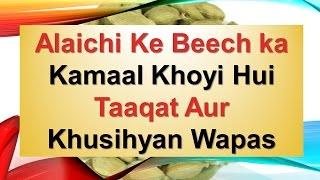 cardamom health benefits    elaichi   elaichi ke fayde in hindi    jin se ap nawaqif in urdu