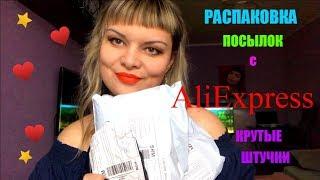 Распаковка посылок с AliExpress/крутые штучки