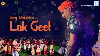 Deuta Raja ( দেউতা ৰাজা) - Zubeen Garg | কামৰূপী লোকগীত | Assamese Kamrupi Lokgeet | RDC Assamese