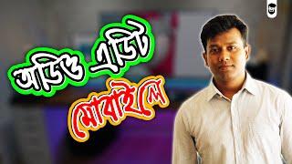 Mobile Audio Editing Tutorial Bangla |  Best Android Audio Editing App