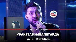 Олег Кензов - #РакетаБомбаПетарда (LIVE @ Авторадио)