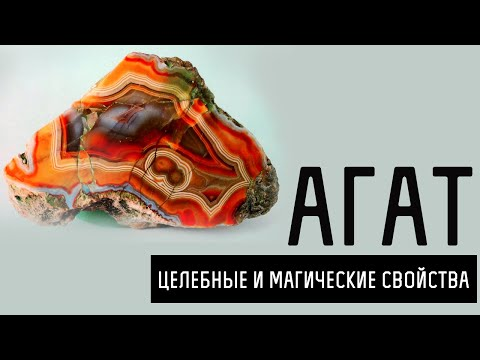 Агат. Лечебные и магические свойства агата