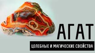 видео Сердолик: свойства камня, кому подходит по знаку Зодиака