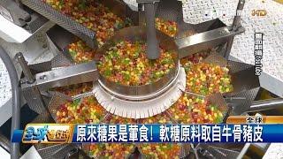 原來糖果是葷食! 軟糖原料取自牛骨豬皮 全球進行式 20161105 (3/3) thumbnail
