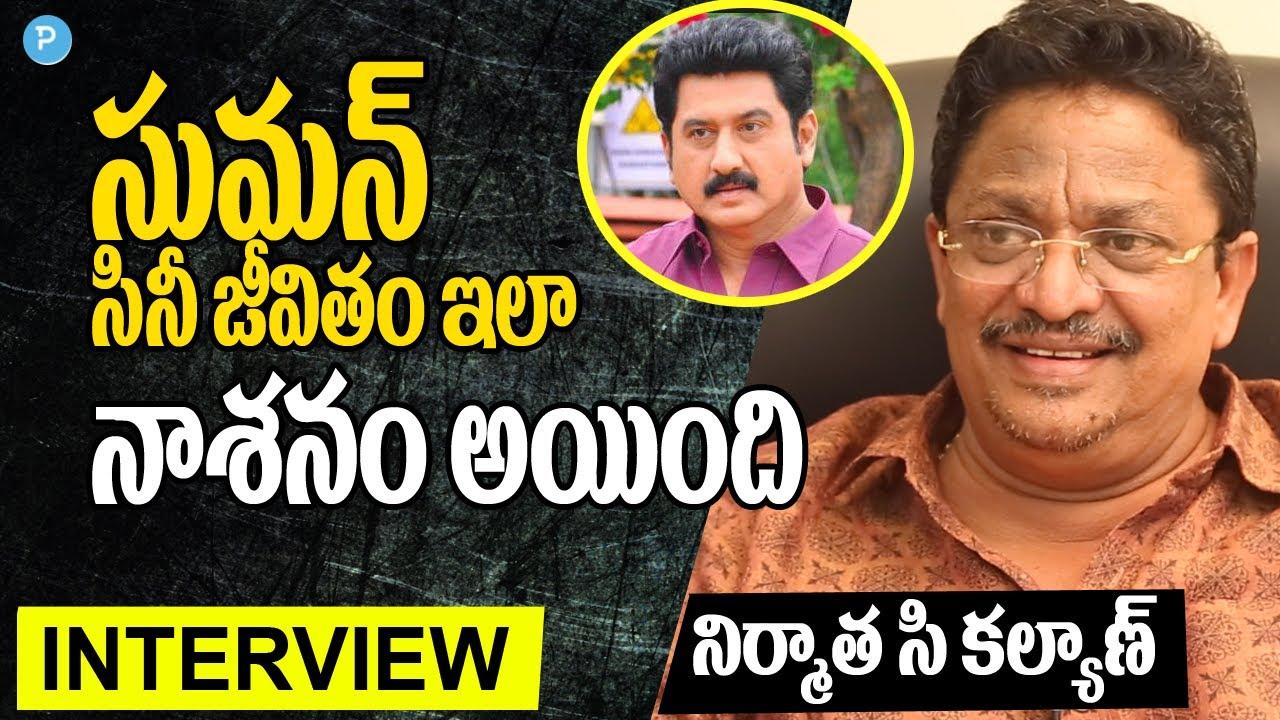 Producer C Kalyan reveals Actor Suman and his Mother || Telugu Popular TV