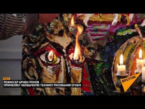 Армянский художник пишет картины при помощи огня