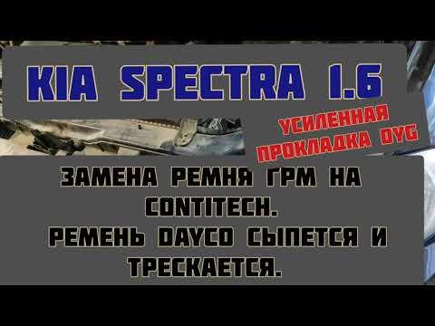 KIA spectra 1.6 замена ремня ГРМ на Contitech. ремень Dayco в шаге от разрыва. + усиленная прокладка