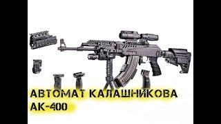 Автомат Калашникова АК 400
