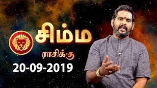 Rasi Palan | Simha | சிம்ம ராசி நேயர்களே! இன்று உங்களுக்கு… | Leo | 20/09/2019