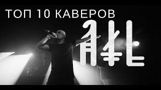 ТОП 10 КАВЕРОВ ТРЕКОВ ATL