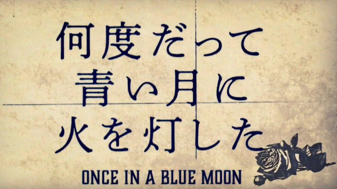 した に 火 月 を 灯 何 度 だって 青い