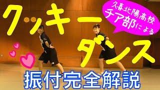 久喜北陽高校チアリーディング部によるクッキーダンスの振付解説動画が...