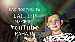Как поставить баннер на свой YouTube канал?😱Рабочий способ🤩❤️Zahar_West