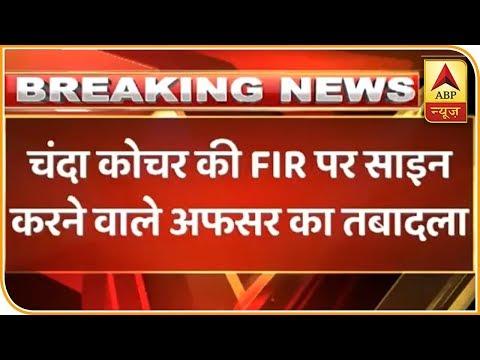 CBI अफसर सुधांशु धर का तबादला, चंदा कोचर की FIR पर की थी साइन  | ABP News Hindi