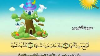 Learn the Quran for children : Surat 091 Ash-Shams (The Sun)
