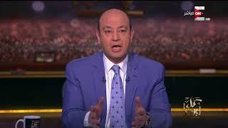 كل يوم - تعليق عمرو أديب على كلمة الرئيس السيسي في القمة العربية .. أحنا برا اللعبة