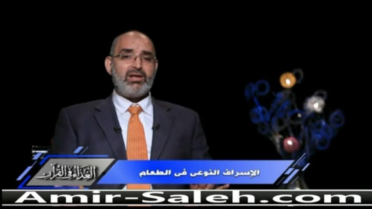 الإسراف النوعي في الطعام | الدكتور أمير صالح | الغذاء في القرآن