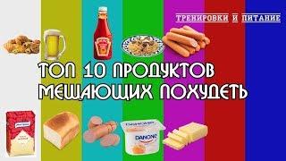 ТОП 10 Продуктов Мешающих Похудеть