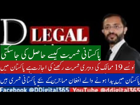 How to get Pakistani Citizenship || Pakistan Citizenship act 1953 || pakistani nationality || DLegal