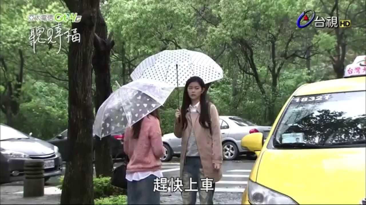 [HD] 聽見幸福 Ep-13 感謝亞太電信Gt'4G 冠名贊助播出