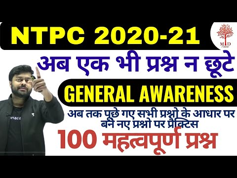 🔥NTPC 2020-21   General Awareness से पूछे जा रहे प्रश्न   MD CLASSES   SATYAM SIR