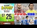 ゲームで週末前哨戦!神戸vsバルサ!横浜FMvsマンC! #SKHT 2019.07.25
