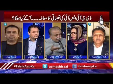 DG ISI Ki Tainati..Aagay Kya Huga?| Faisla Aap Ka With Asma Shirazi | 12 Oct | Aaj News