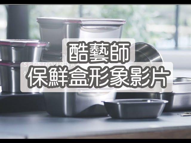 酷藝師(CUITISAN)保鮮盒形象影片 繁體中文