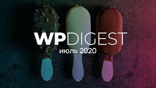 WP digest. Июль 2020. Что было нового?