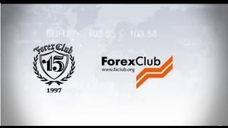 15 лет с ГК FOREX CLUB