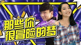 【JJ被翻唱的《那些你很冒险的梦》上榜 马来西亚女生陈颖恩真的很会唱!】Blueboard Top 15 Singles · 一周音乐榜单(2019/05/27) /浙江卫视官方HD/