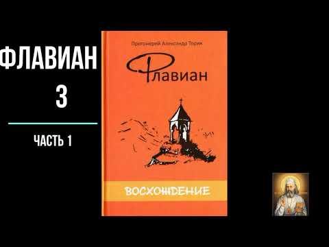 Флавиан Восхождение.  1 часть