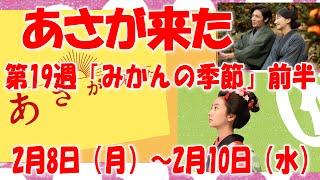 連続テレビ小説 あさが来た第19週「みかんの季節」前半 2016年2月8日(...