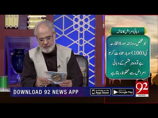 Quote   Hazrat Imam Musa Kazim (AS)   Subh E Noor   17 Oct 2018   92NewsHD