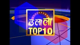 Top 10 || Latest Bollywood News || 13 April 2018 || Ulala