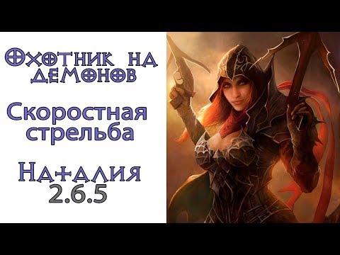 Diablo 3: Охотник на демонов Скоростная стрельба  в сете Месть Наталии 2.6.5