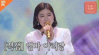[세로 직캠] 송가인 - 엄마 아리랑 ㅣ서울X음악여행(…