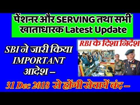 SBI ने जारी किया IMPORTANT आदेश -31 Dec 2018 से होंगी सेवायें बंद --