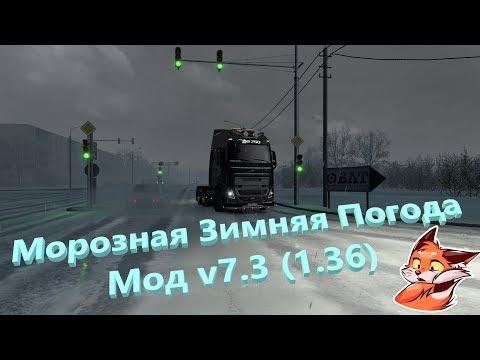 Euro Truck Simulator 2 [FullHD|PC|Steam] Морозная Зимняя Погода Мод V7.3 (1.36)